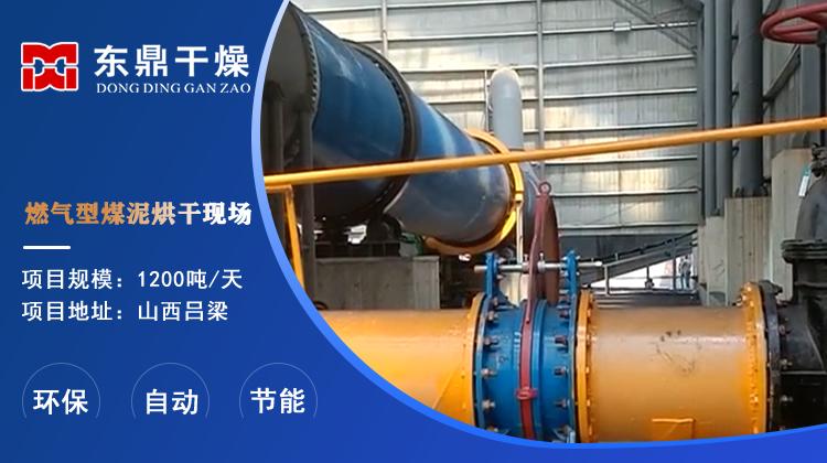山西吕梁1200吨燃气型煤泥烘干机项目现场