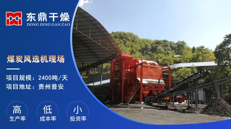 贵州煤炭干选机现场视频