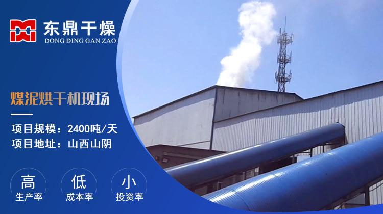 山西山阴双线1200吨煤泥烘干机项目现场