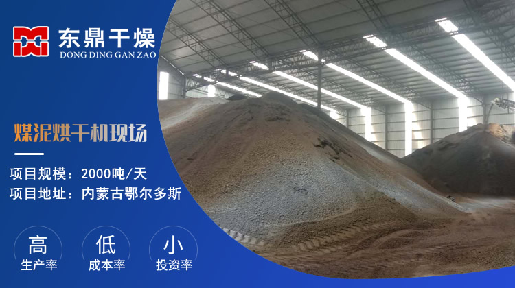 内蒙古澳泰煤业二期2000吨煤泥烘干机项目现场视频