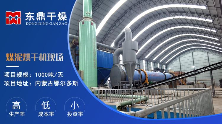 内蒙古伊旗1000吨煤泥烘干机项目现场
