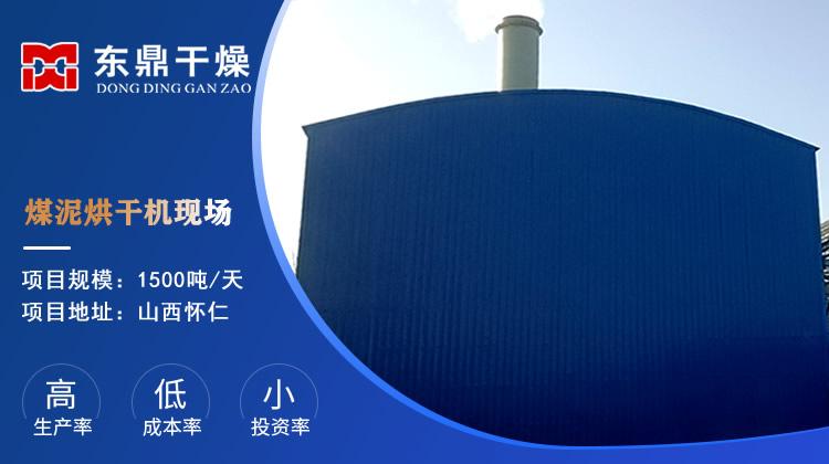 山西隆安1500吨煤泥烘干机项目生产现场视频