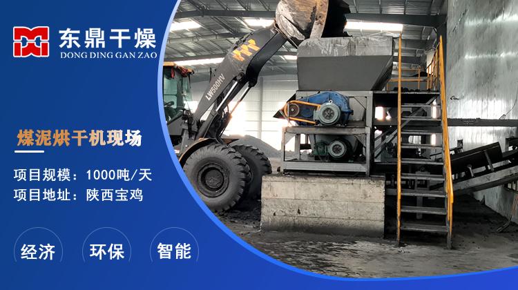 陕西宝鸡1000吨煤泥烘干机运行现场视频