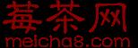 莓茶-莓茶藤茶专业网站,莓茶,藤茶,来凤藤茶,茅岩莓茶,小稀藤茶等茶叶功效,作用,价格,商城,批发,加盟网站-meicha8.com