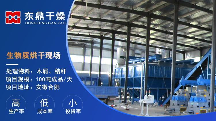 安徽合肥100吨生物质燃料烘干机运行现场视频
