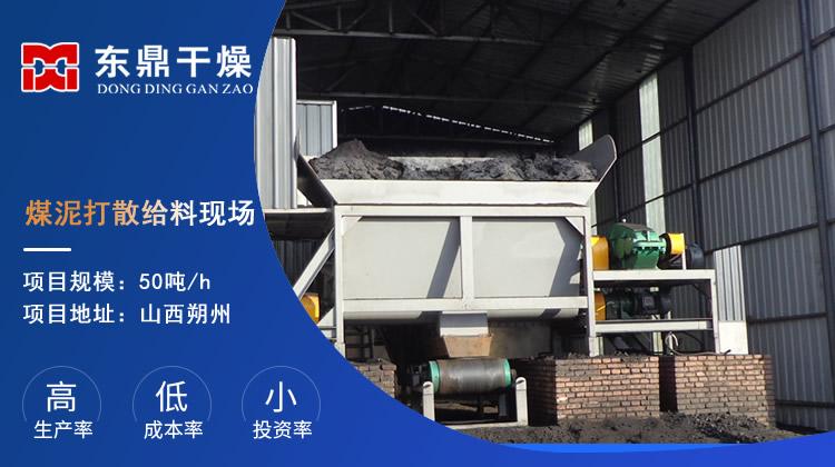 山西大型煤泥打散设备运行现场视频