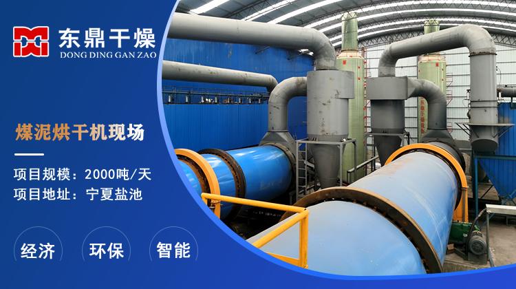 宁夏盐池2000吨煤泥烘干机