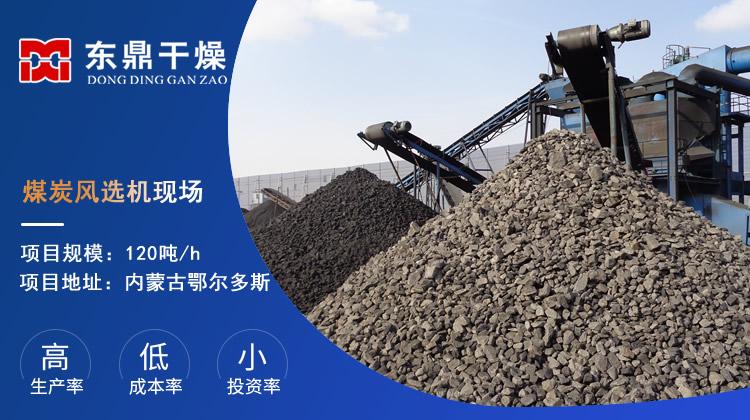 内蒙古煤炭风选机设备现场视频