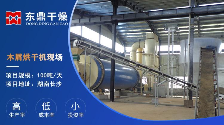 湖南日产100吨大型木屑烘干机现场视频